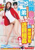 父親なら娘の裸当ててみて!の美人司会者倖田李梨が いつものパネルで弟とドッキリ近親相姦大作戦