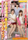 関東名門女子大「AV研究会」美人ユーザー3人組が自作自演の企画応募をしてきてトリオでAVデビュー