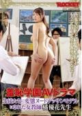 生徒たちに変態ヌードデッサンモデルにされた女教師 橘優花先生