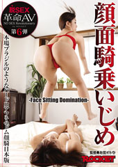 顔面騎乗いじめ Face Sitting Domination