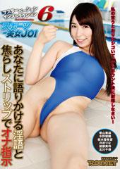 マスターベーションインストラクション6 スポーツ美女JOI