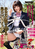 マスターベーションインストラクション7 -Schoolgirl JOI-美少女JKスペシャル2
