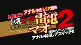 巨乳ヒール女子プロレスラー雷電マオ2 痛恨のリベンジ失敗!アナル中出しデスマッチ!!/