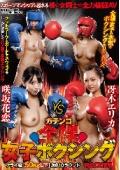 ガチンコ全裸女子ボクシング