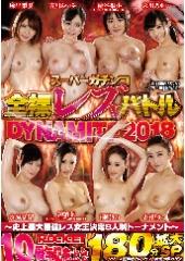 スーパーガチンコ全裸レズバトルDYNAMITE2018