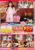 AV女優が一般男性に仕掛ける超ドッキリ!誘惑エロチューブ Vol.1