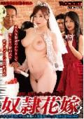 屈辱と恥辱のウエディングドレス 奴隷花嫁 3
