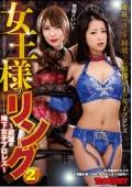 女王様のリング2〜欲望の地下女子プロレズ〜