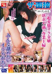 ザ・面接 VOL.99 超変態サラ金嬢 欲求不満の専業主婦 みんな舐めたいイジられたい