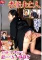 喪服未亡人 夫の上司に豊満な肉体を奪われて… 夫の前でアナルまで犯された五十路熟女