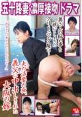 五十路妻 濃厚 接吻ドラマ 奥さんの秘め事を覗いてしまったクリーニング屋は…夫の法要の夜、義父に中出しされた大阪の嫁