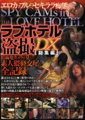 ラブホテル盗撮DX