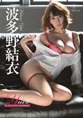 Yui2 The world of HATANO 波多野結衣