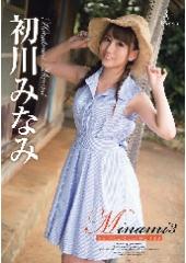 Minami3 はっつ!ばかんす!!・初川みなみ