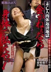 昭和エロス 未亡人肉体返済地獄昭和の闇に埋もれた哀しき女達の物語