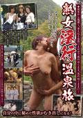 熟女淫行温泉旅