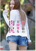 素人娘の未開発な肉尻R-18/かな