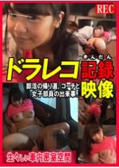 ドラレコ記録映像〜コーチと部員編