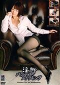 淫脚 パンティーストッキング 茉城ねね26歳・東尾真子・中川もも
