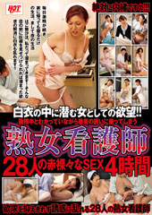 白衣の中に潜む女としての欲望!!勤務中とわかっていながら患者の誘いに乗ってしまう熟女看護師28人の赤裸々なSEX4時間