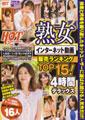 HOTENTERTAINMENT 熟女インターネット動画販売ランキングTOP15! 4時間デラックス