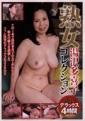 熟女 湯沢多喜子コレクション4時間