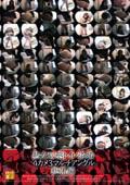 熟女恥態トイレ盗撮4カメ3マルチアングル総集編