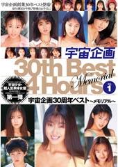 宇宙企画30周年ベスト メモリアル Vol.1