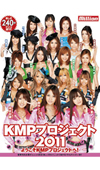 Welcome to KMPプロジェクト2011 ようこそKMPプロジェクトへ!