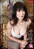 彼女のママは五十路巨乳美母 中山佳子54歳 with 滝川彩華