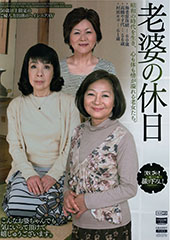 老婆の休日 昭和の時代を生き、心も体も情が溢れる老女たち