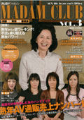 [RUBY]マガジン MADAM CLUB VOL,3 高齢生活爽快推進委員会