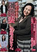 団地妻 普通のおばさん  昭和生まれの熟女夜桃話