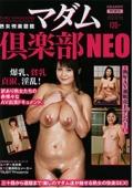 RUBY MAGAZINE マダム倶楽部NEO 熟女悦楽図鑑