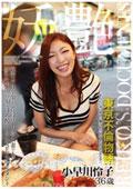 妖艶 小早川怜子 36歳 いやらしい女の妖しい魅力 REIKO KOBAYAKAWA