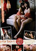 新感覚★素人レズビアン生撮り Girls Talk 011 女子大生が人妻を愛するとき・・・