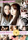新感覚★素人レズビアン生撮り Girls Talk 026 人妻が人妻を愛するとき…