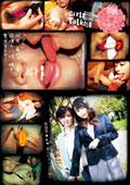 新感覚★素人レズビアン生撮り Girls Talk 058 OL羽月希が同僚の八咲唯を愛するとき