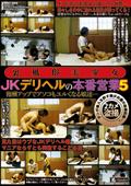 裏風俗美少女JKデリヘルの本番営業5