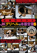 裏風俗美少女JKデリヘルの本番営業6