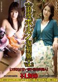 浪漫ポルノ復刻版VOL.2 エロスは甘い香り・軽井沢婦人