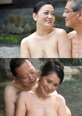 熟年交尾 おしどり夫婦が行くセックス温泉旅行  長尾さくら60歳 澤すみれ70歳
