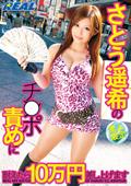 さとう遥希のチ○ポ責めに耐えたら10万円差し上げます さとう遥希20歳