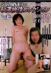 ジゴロRYU氏の秘蔵映像コレクション VOL,2