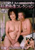ジゴロRYU氏の秘蔵映像コレクション VOL,3