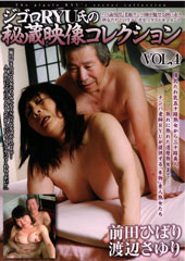 ジゴロRYU氏の秘蔵映像コレクション VOL,4 前田ひばり・渡辺さゆり
