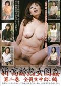 新・高齢熟女図姦 第二巻 全員生中出し編