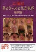 よく解る!熟女30人の女性器観察 第四巻