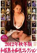 2012年秋冬版 和服熟女痴悦コレクション