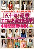 五十路!還暦!エロばあ選抜総選挙!4時間開票特番!